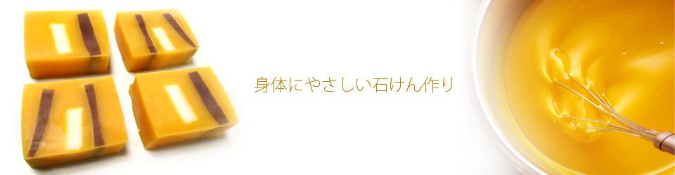 手作り石けん教室 in 大阪 ・ 鶴橋